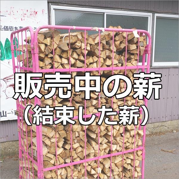 販売中の薪