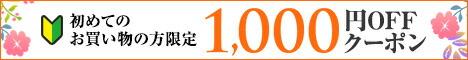 楽天市場 初めてのお買い物限定1,000円OFFクーポン