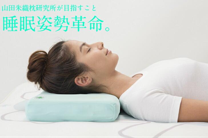 山田朱織枕研究所が目指すこと睡眠姿勢革命。