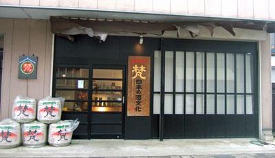 梵(ぼん) 加藤吉平商店