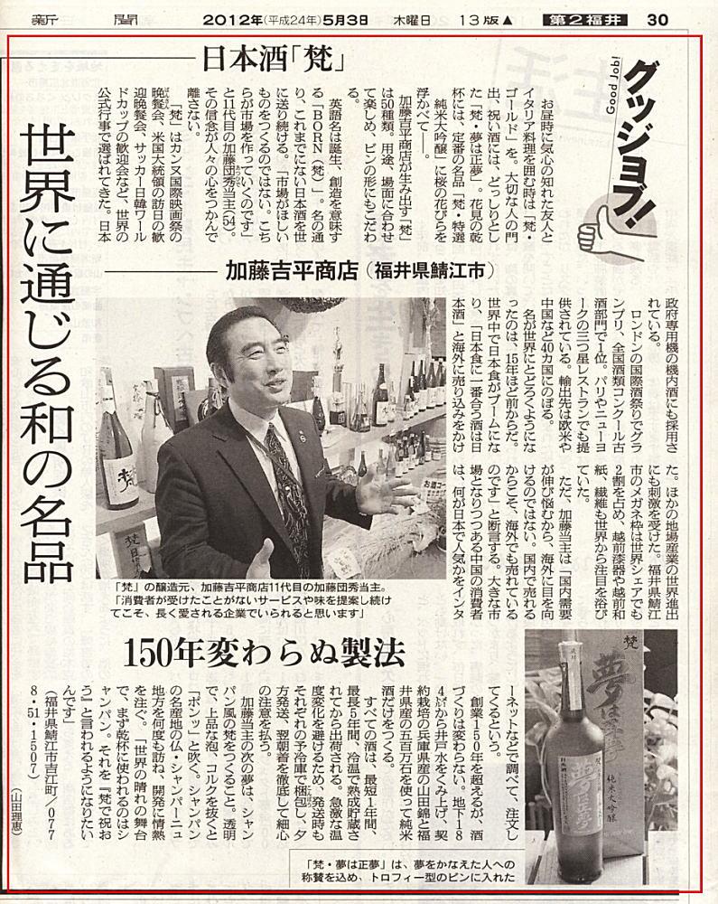 朝日新聞より