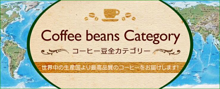 コーヒー豆全カテゴリ