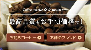 おすすめコーヒー・おすすめブレンド
