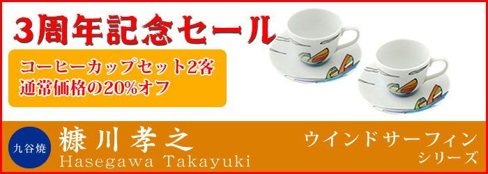 九谷焼コーヒーカップ&ソーサー(糠川孝之 作)ウインドサーフィン 2セット
