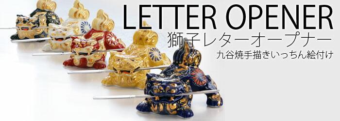 九谷焼獅子レターオープナー