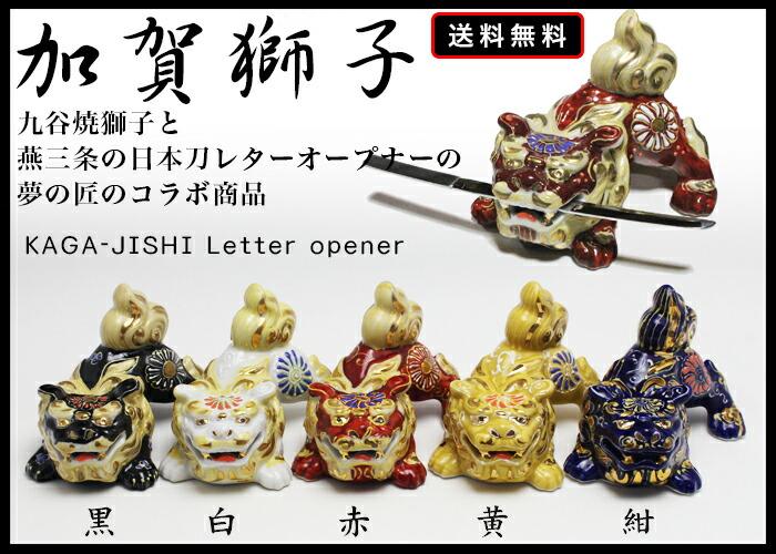 九谷焼加賀獅子レターオープナー