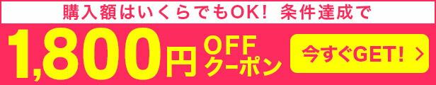 1,800円OFF Viberクーポン