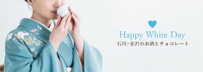 日本酒チョコレートホワイトデーお返し