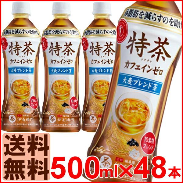 ノン カフェ イン お茶 ノンカフェインの飲み物 - clue4health.com