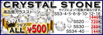 高品質ガラスストーンいっぱい入って500円!