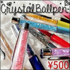 クリスタルボールペン♪500円(税抜き)