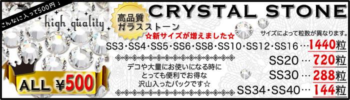 高品質ガラスフラットラインストーン・クリスタル グロス売りお買い得500円
