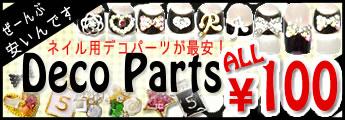 デコパーツALL100円!