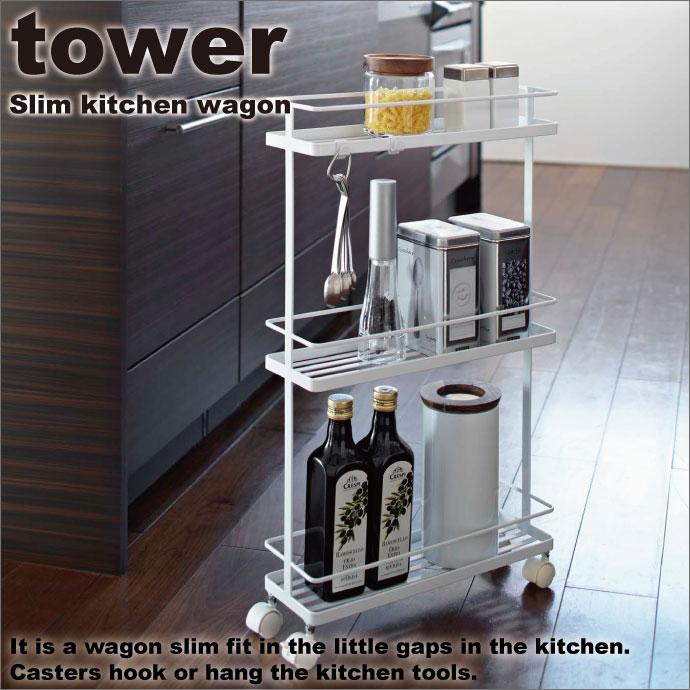スリムキッチンワゴン Tower(タワー)キッチンラック/キッチン収納
