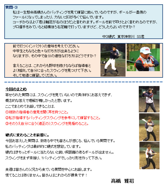 夢への野球進化論