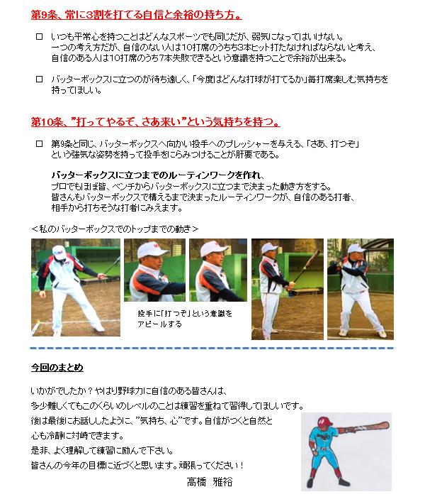 野球コラム2