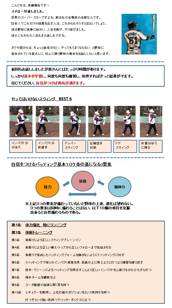 野球コラム1