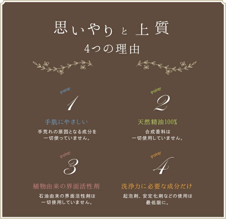 思いやりと上質4つの理由