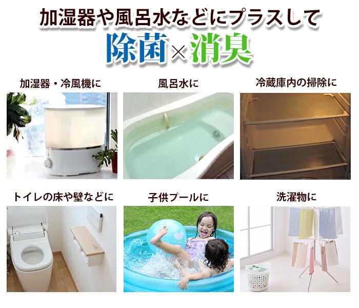 加湿器や風呂水にプラス