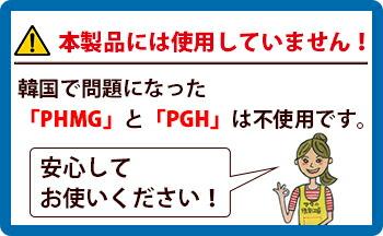 韓国で問題になったPHMG、PGH不使用・使っていません