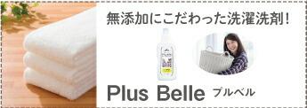 無添加洗濯洗剤Plus Belleプルベル