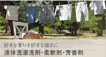 洗濯洗剤シリーズChlorisLaundry