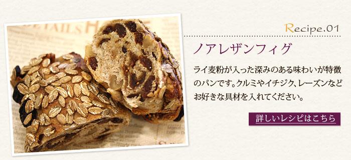 ノアレザンフィグ ライ麦粉が入った深みのある味わいが特徴のパンです。クルミやイチジク、レーズンなどお好きな具材を入れてください。