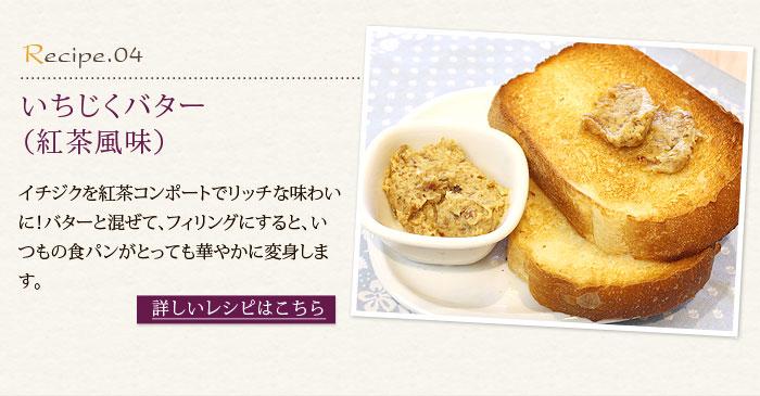 いちじくバター(紅茶風味) イチジクを紅茶コンポートでリッチな味わいに!バターと混ぜて、フィリングにすると、いつもの食パンがとっても華やかに変身します。