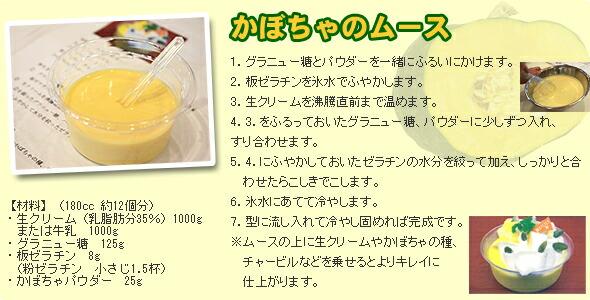 かぼちゃのムースのレシピ