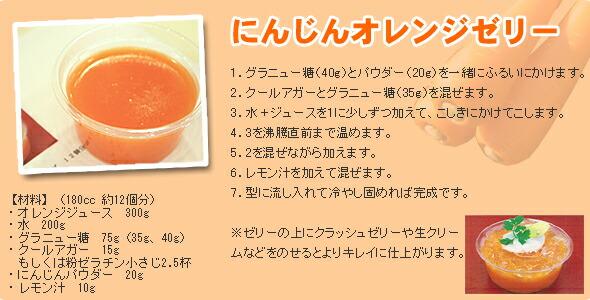 にんじんオレンジゼリー