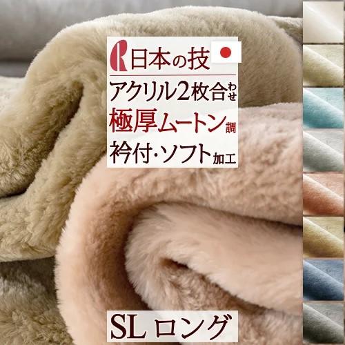 無地レーテ合わせ毛布