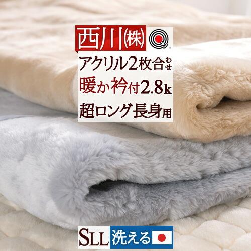吸湿発熱合わせ毛布