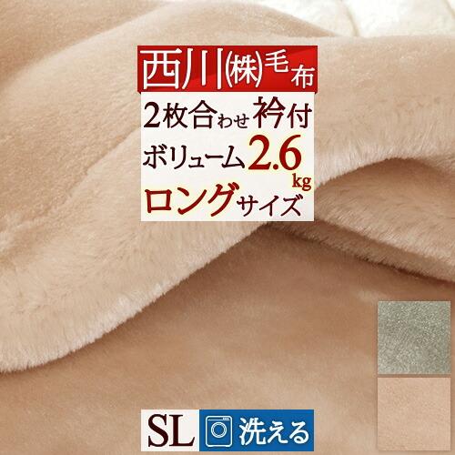 2.6kgポリエステル合わせ毛布