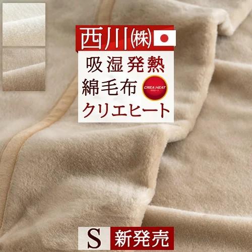 クリエヒート綿毛布