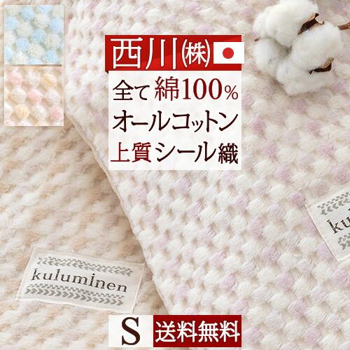 ポコポコ綿毛布