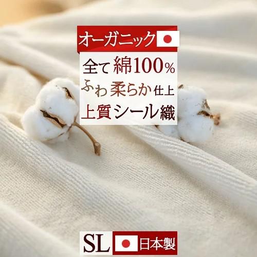 オーガニック綿毛布