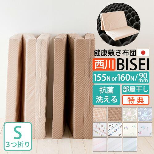 スヤラ 三つ折れ SU-02