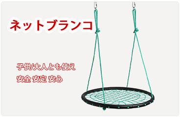 IMAGE ネットブランコ/ハンモック*ナイロンロープ取り外し可能 最大耐荷重100kg!!1M / 40inch直径(緑)