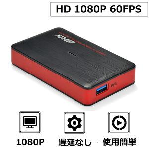 AGPTEK HDMIゲームキャプチャー ビデオキャプチャー USB3.0接続 OTGアダプタ HD1080p/60fps ゲームライブストリーミングできる ゲームの録画/ライブ配信用 YouTube、Facebook、Twitterへのアップロードもできる