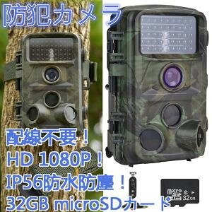 Nicam トレイルカメラ HD1080P狩猟ゲームカメラ 12MP 配線不要 設置簡単 闇夜でもしっかり録画 32GTFカード 赤外線ナイトビジョン 2.4インチLCDスクリーン 120°PIR 45PCS IR LED I取付ブラケット付属 P56防水仕様(日本語対応、日本語説明付き)乾電池稼働 活用方法無限大