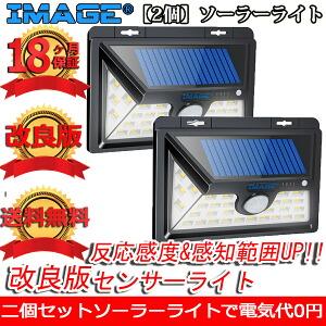 IMAGE 改良版 ソーラーライト 人感センサーと明暗センサーが搭載 ボタン付き 34LED 3つ知能モード 太陽発電
