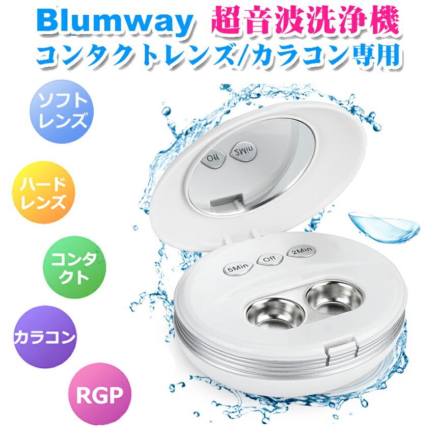 Blumway 超音波洗浄機 コンタクトレンズクリーナー 【ホワイト/ピンク】