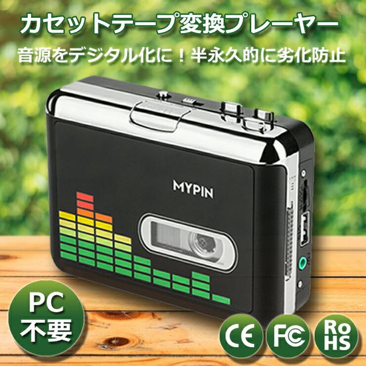 MYPIN 高品質カセットテープUSB変換プレーヤー MP3コンバーター