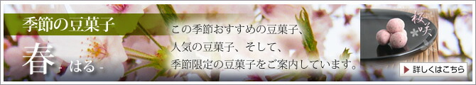 春の豆菓子