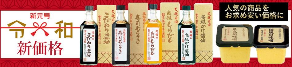 日田醤油新価格