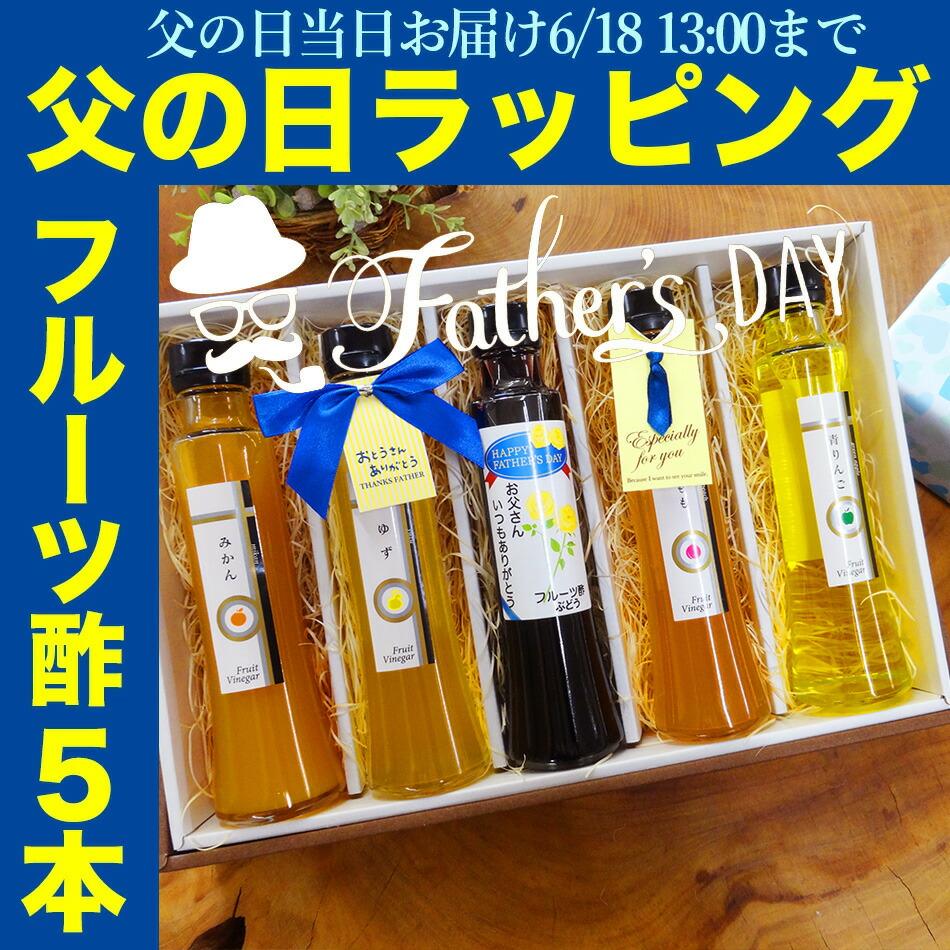 飲む酢5本セット