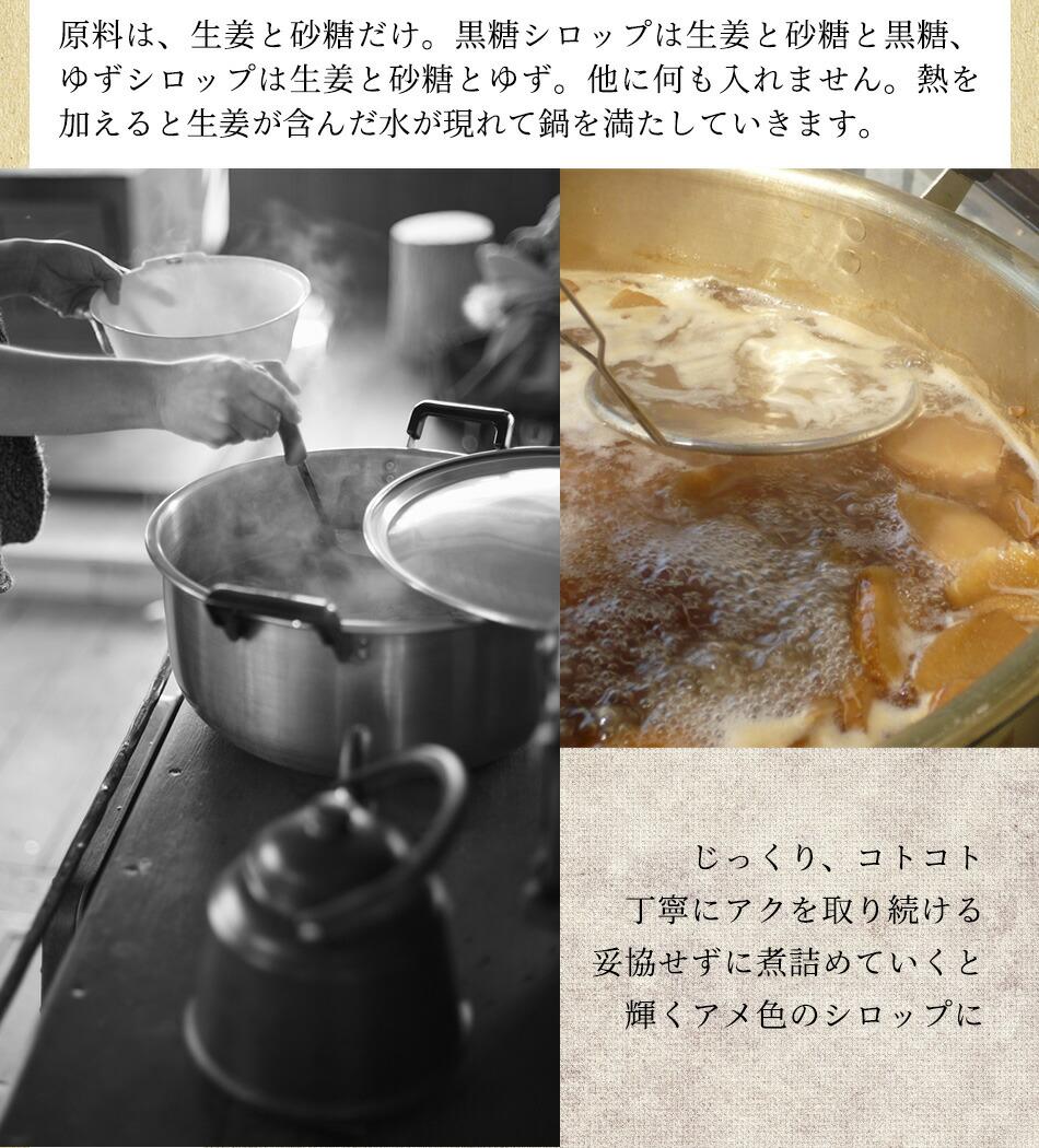 ジンジャーシロップ 生姜シロップ