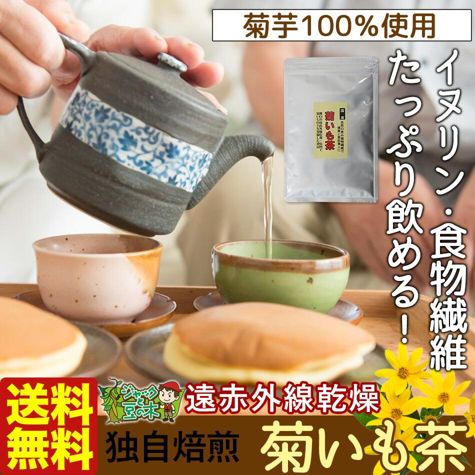 菊芋茶 キクイモ イヌリン