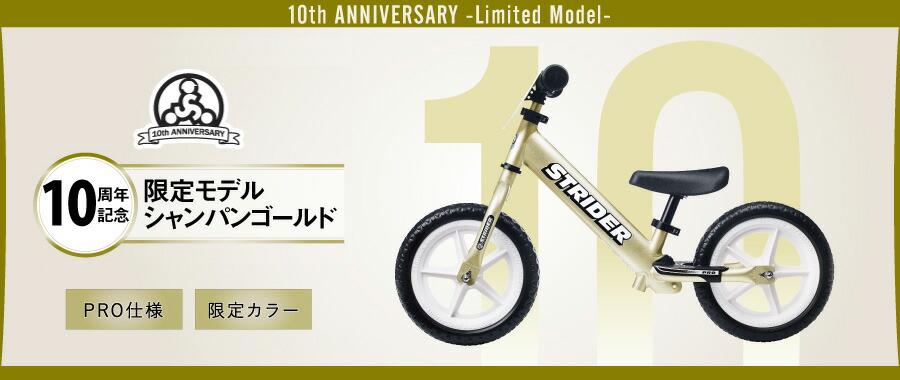 ストライダー10周年記念限定モデル登場!