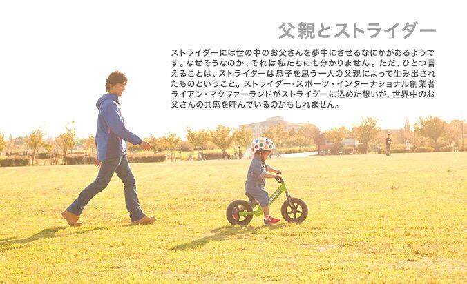 父親とストライダー